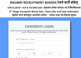RRB ALP Exam  Stage II Admit Card released - Download Now