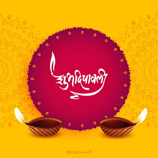 Subh Deepavali Happy Diwali Image, Happy Diwali, Happy Diwali 2019, Happy Diwali 2019 image, Happy Diwali 2019 wishes, Happy Diwali image, Happy Diwali wishes, Happy Diwali Quotes, Diwali 2019, Diwali 2019 date, Happy Deepavali 2019, Happy Deepavali wishes, Happy Deepavali images, Happy Deepavali quotes, Deepavali Images, Deepavali wishes, Deepavali Quotes, Deepavali 2019 images, Diwali, Diwali Images, Diwali Quotes, Diwali wishes, Diwali messages, Diwali in hindi, Diwali quotes in hindi, Diwali message, Diwali funny quotes, best wishes for Deepavali