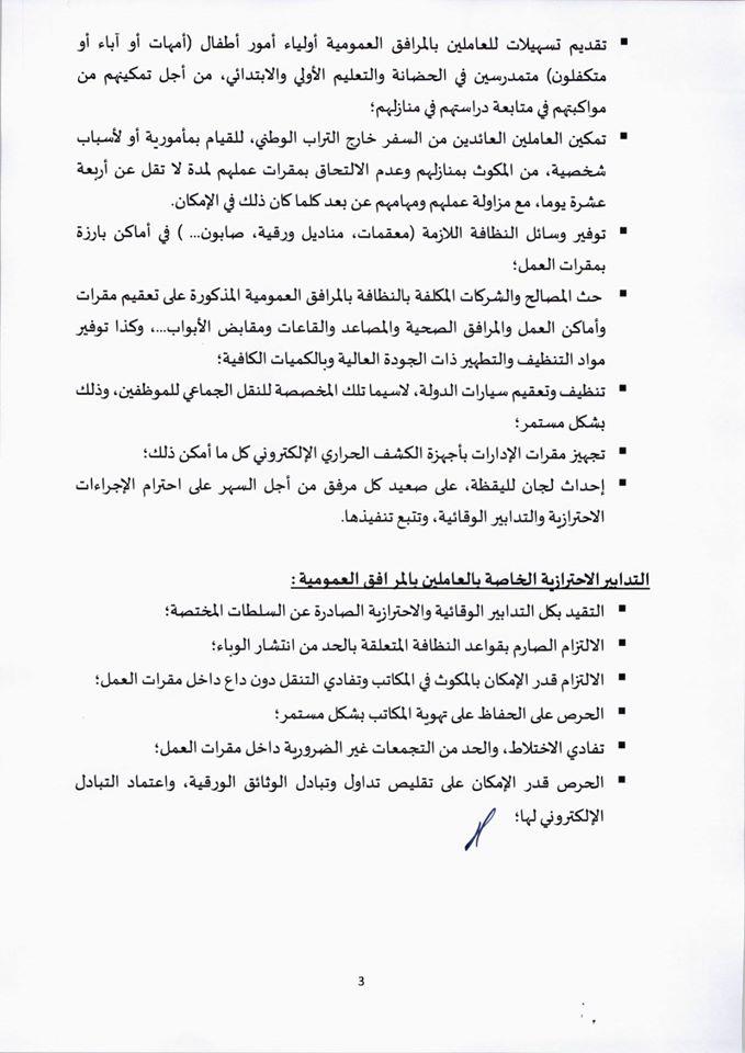 الموظفين بالإدارات العمومية : الوظيفة العمومية بالمغرب 2020