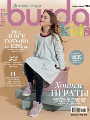 Burda. Детская мода № 2/2020