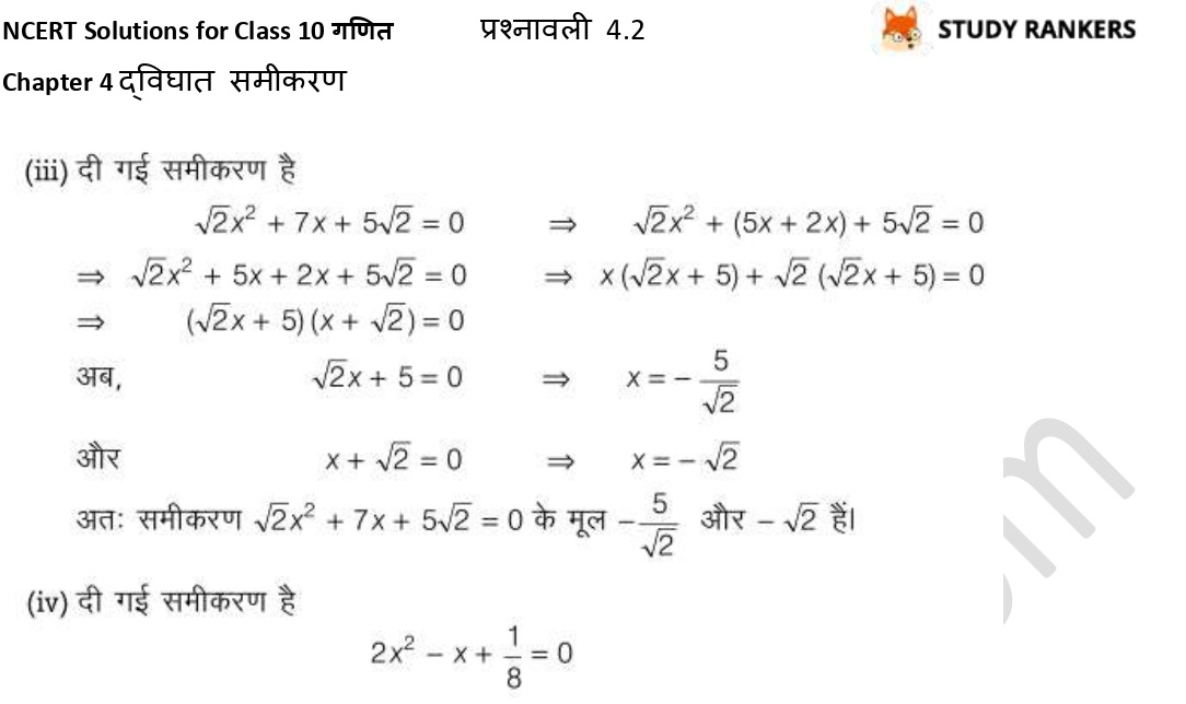 NCERT Solutions for Class 10 Maths Chapter 4 द्विघात समीकरण प्रश्नावली 4.2 Part 2