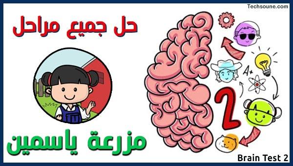 لعبة Brain Test 2 حل جميع مراحل مزرعة ياسمين