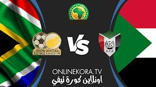 مشاهدة مباراة السودان وجنوب إفريقيا بث مباشر اليوم 28-03-2021 في تصفيات أمم إفريقيا