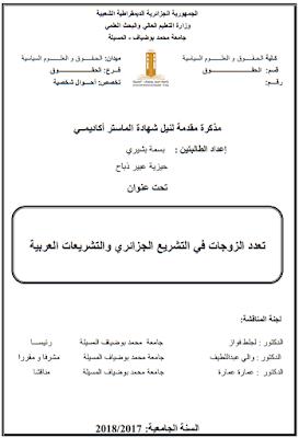 مذكرة ماستر: تعدد الزوجات في التشريع الجزائري والتشريعات العربية PDF