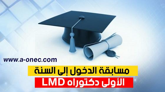 جميع اعلانات مسابقة الدكتوراه للموسم الجامعي 2021-2022 لجميع الجامعات الجزائرية