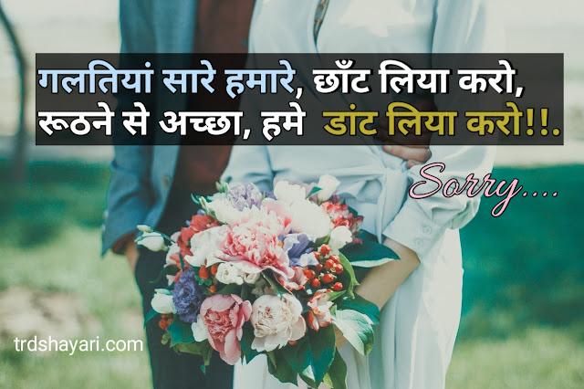Shayari for sorry whatsapp
