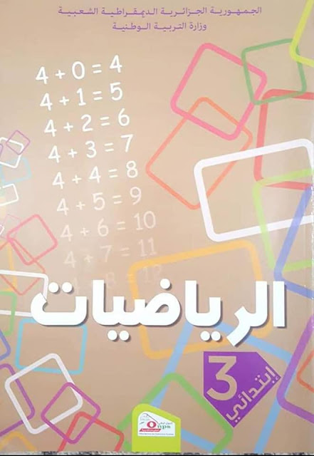 حلول تمارين كتاب الرياضيات السنة الثالثة ابتدائي الجيل الثاني