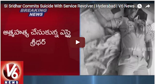 SI Sridhar Commits Suicide With Service Revolver  Hyderabad