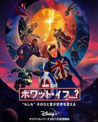 『ホワット・イフ』日本版ポスター