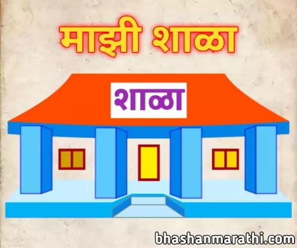 Majhi Shala Nibandh Marathi