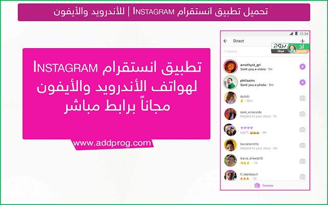 تحميل تطبيق انستقرام Instagram 2020 للأندرويد والأيفون - اد بروج