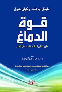 كتاب قوة الدماغ pdf