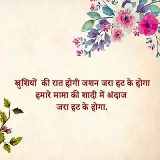 Shadi Ke Card Ki Shayari with images