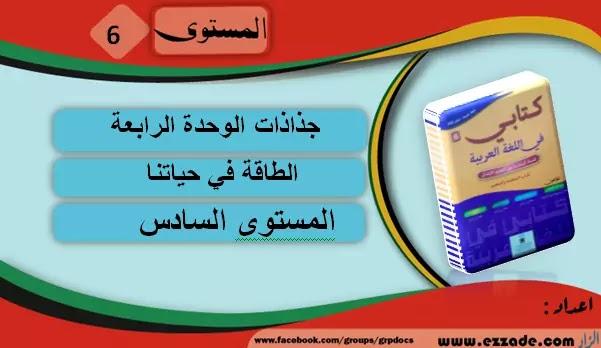 حصري: جذاذات الوحدة الرابعة كتابي في اللغة العربية المستوى السادس ابتدائي المنقح طبعة 2020