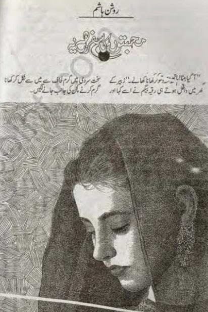 Free download Mohabbatn ka safar hay ye novel by Roshan Hashim pdf, Online reading.