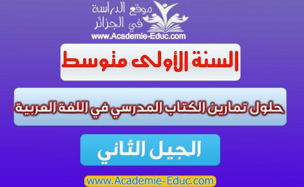 حلول تمارين الكتاب المدرسي في اللغة العربية للسنة الاولى متوسط الجيل الثاني