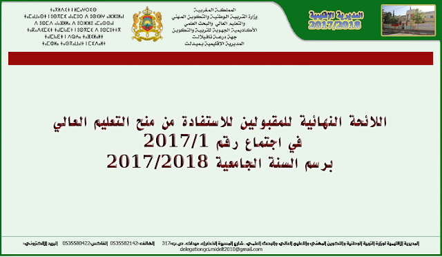 لائحة للمقبولين للاستفادة من المنحة الجامعية 2017/2018 اقليم ميدلت