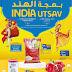 Lulu Kuwait - Promotions