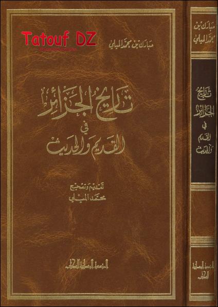 كتاب  تاريخ الجزائر في القديم والحديث للشيخ مبارك الميلي PDF