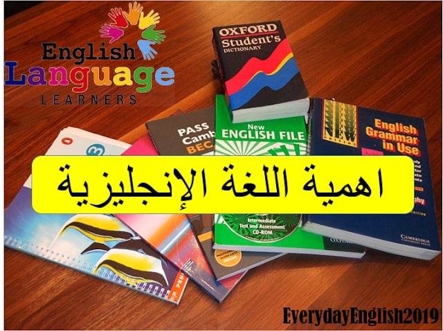 اهمية تعلم اللغة الإنجليزية