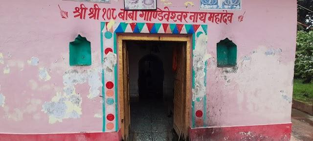 गांडीवेश्वर नाथ महादेव मंदिर से डमरू-घंटा समेत अन्य सामान गायब