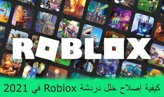 كيفية إصلاح خلل دردشة Roblox في 2021،  برامج للحصول على Robux مجانًا في لعبة Roblox،طريقة استعادة حساب روبلوكس،اكواد Robux لشحن لعبة روبلوكس مجانا،طريقة شحن روبوكس مجانا2021،تحميل هكر roblox للكمبيوتر مجانا
