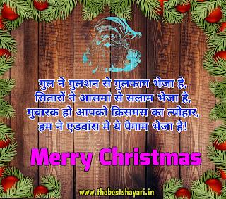 merry Christmas wish image