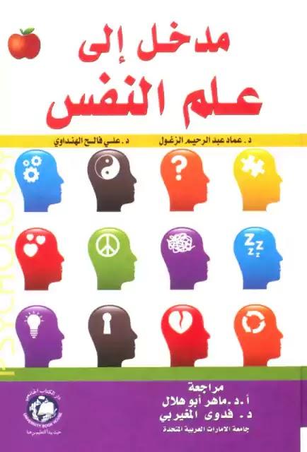 مدخل الى علم النفس pdf