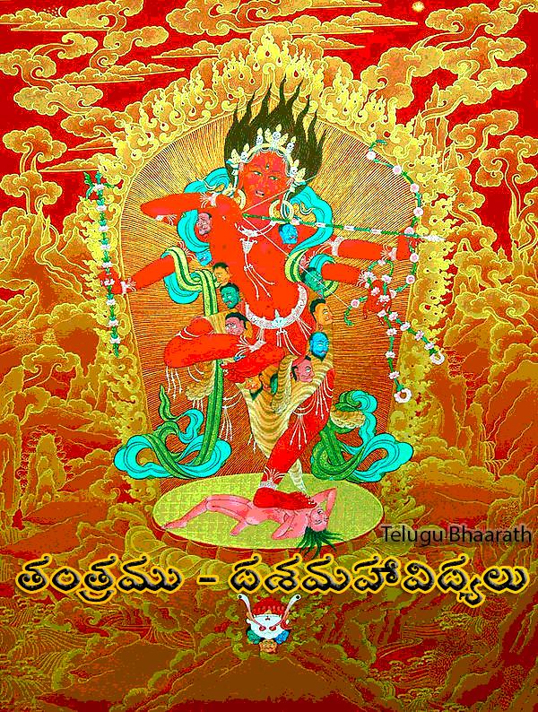 దశమహావిద్య తంత్రములు - Dashamahavidya Thantramulu