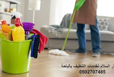 افضل شركة تنظيف بالباحة bareeq-clean.com