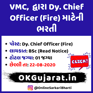 VMC Recruitment For Dy. Chief Officer