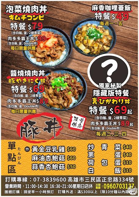 一等黃燜雞米飯菜單