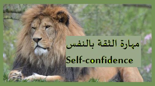 مهارة الثقة بالنفس  Self-confidence