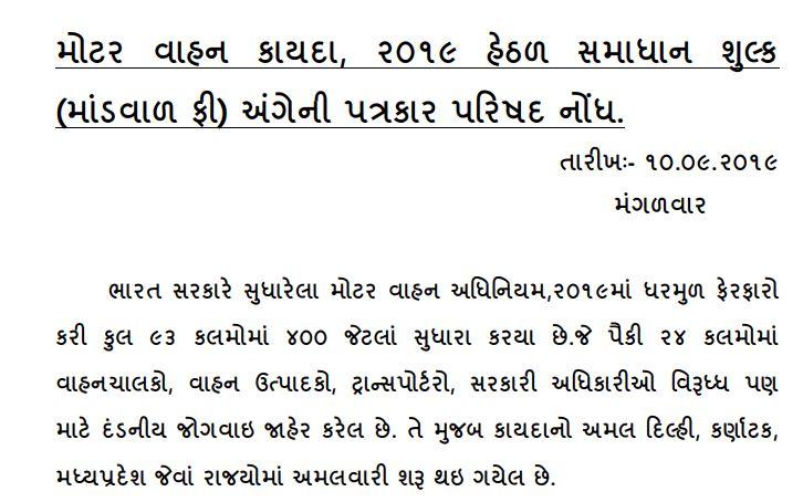 Traffic New Rules in Gujarat 2019