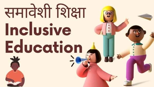 Inclusive Education | समावेशी शिक्षा