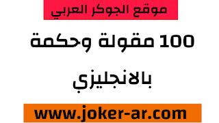 100 مقولة وحكمة بالانجليزية ستعلمك الكثير 2021 - الجوكر العربي