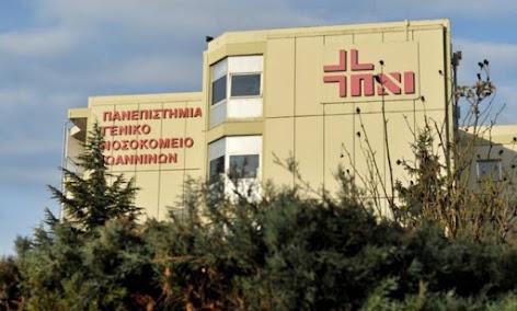 Ιωάννινα: Σε καραντίνα δύο γιατροί και τέσσερις νοσηλεύτριες λόγω κρούσματος σε βρέφος