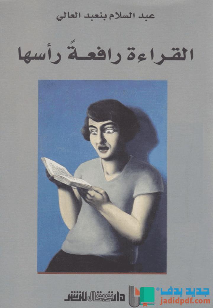 تحميل كتاب القراءة رافعة رأسها PDF عبد السلام بنعبد العالي رابط سريع