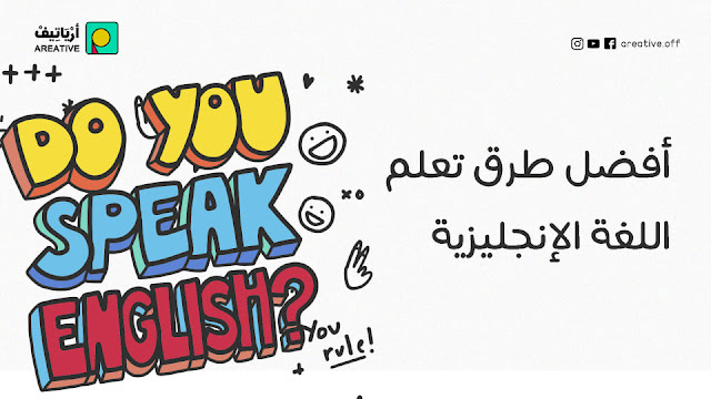 أفضل طرق تعلم اللغة الإنجليزية بسهولة