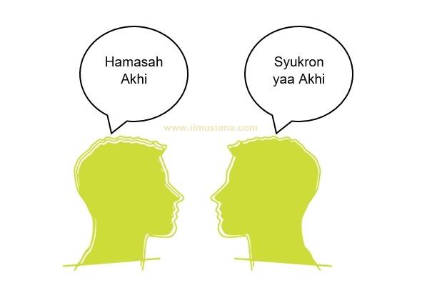 Balasan / Jawaban Hamasah (حَمَاسَة)