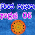 Lagna Palapala 2020-04-06| ලග්න පලාපල | රාහු කාලය | Rahu Kalaya 2020