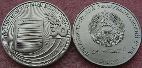 Transnistria 25 rubles 2020 - 30th Anniversary of the Independence of the Pridnestrovian Moldavian Republic