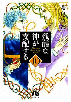 Zankoku na Kami ga Shihai Suru Manga