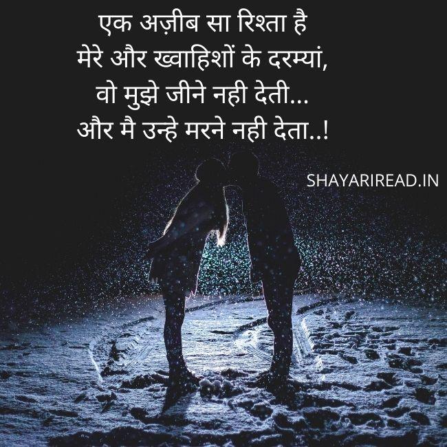 Romantic Shayari In Hindi With Image