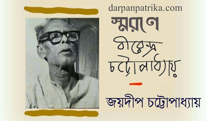 কবি বীরেন্দ্র চট্টোপাধ্যায় স্মরণে জয়দীপ চট্টোপাধ্যায়