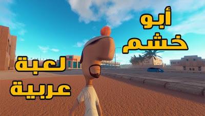 Download the game Abo.Khashem