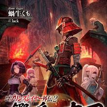 La adaptación manga de la novela Goblin Slayer Gaiden 2: Tsubanari no Daikatana es cancelada