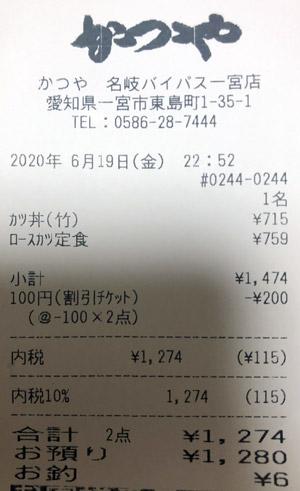 かつや 名岐バイパス一宮店 2020/6/19 飲食のレシート