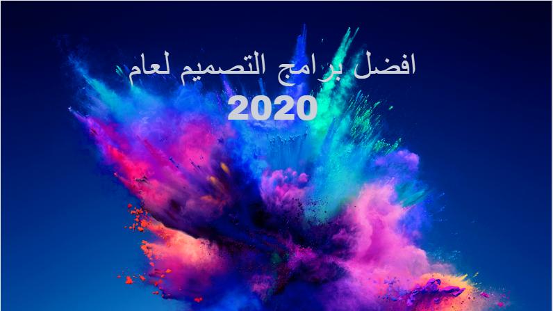 تعرف على افضل برامج التصميم لسنة 2020