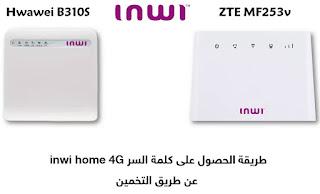 Box 4G ZTE MF253v و  Box Huawei B310S 4G